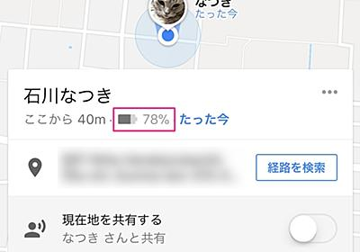 本日のトリビアは「Googleマップで現在地を共有すると、バッテリー残量も共有される」です | ギズモード・ジャパン