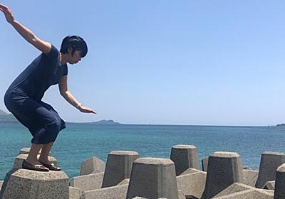 東京から1240km離れた五島列島でもリモートワークできるが、やらない方がいい。-子連れワーケーションの理想と現実ー Backcasting Lab 編集長 尾崎えり子 note