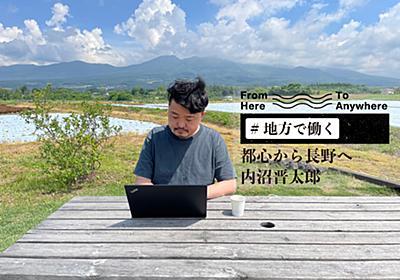 住む場所を変えてキャリアの幅を広げる。都心派だった内沼晋太郎さんが地方移住して思う仕事の変化 - ミーツキャリア(MEETS CAREER)