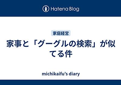 家事と「グーグルの検索」が似てる件 - michikaifu's diary