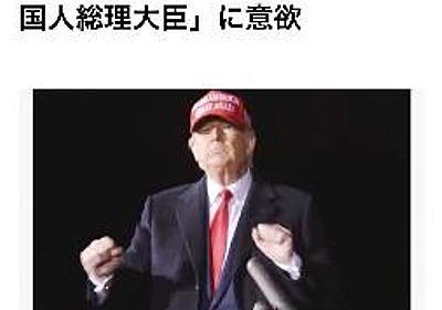 トランプ氏、日本の首相に? ネット「虚構新聞」が話題|全国のニュース|京都新聞