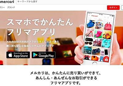 フリマアプリ「メルカリ」、売上金の振込申請期限を1年間から90日間に大幅短縮 - CNET Japan