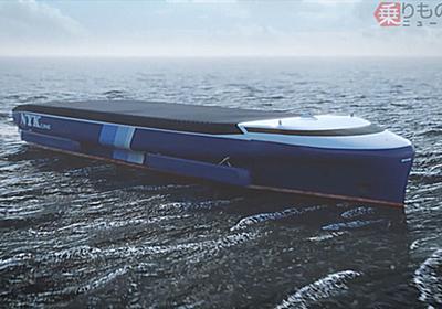 船のスクリューやめます 日本郵船が2050年の船のコンセプト発表、どう動かす? | 乗りものニュース
