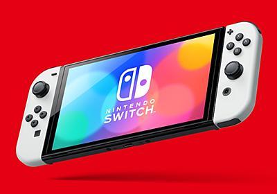 米任天堂スタッフ、Nintendo Switch新モデルは「性能アップを目的としたモデル」ではないとコメント。有機ELがウリ | AUTOMATON