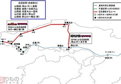 山陰本線経由の貨物列車、再び運転へ 台風で一部不通の山陽本線を迂回   乗りものニュース