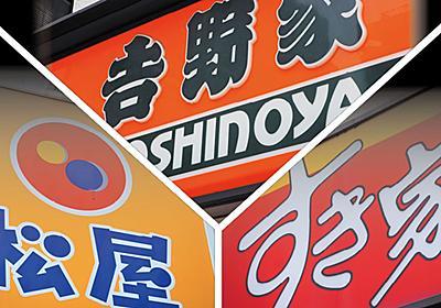 牛丼3社、何が対応を分けたのか 軽減税率で税込みと税抜きに:日経ビジネス電子版