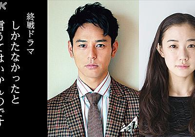妻夫木 聡、蒼井 優が演じる人間の狂気と正気を描き出すヒューマンサスペンス! 終戦ドラマ「しかたなかったと言うてはいかんのです」 |NHK_PR|NHKオンライン