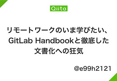 リモートワークのいま学びたい、GitLab Handbookと徹底した文書化への狂気 - Qiita