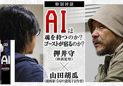 「AIは魂を持つのか? ゴーストが宿るのか?」押井守(映画監督)×山田胡瓜(漫画家・『AIの遺電子』作者)特別対談