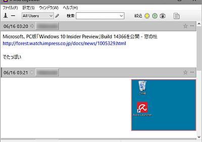 老舗メッセンジャーソフト「IP Messenger」が20周年、v4.00を正式リリース - 窓の杜