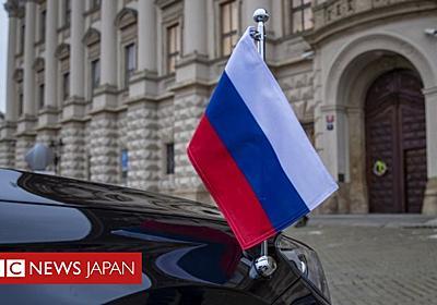 チェコとロシア、互いに外交官追放 2014年のチェコ弾薬庫爆発めぐり - BBCニュース