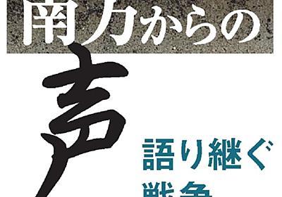同窓生の姉妹は運動場に呼び出され…95歳、消えぬ記憶:朝日新聞デジタル