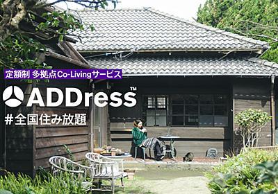 月4万円で多拠点住み放題に1100人超が応募 空き家問題に挑む:日経クロストレンド