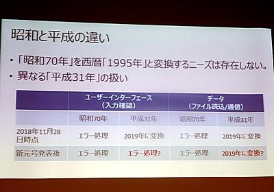"""改元されたあとの""""平成31年""""表記はどう扱うべき? ~日本マイクロソフトやAdobeが改元対応を説明 - PC Watch"""