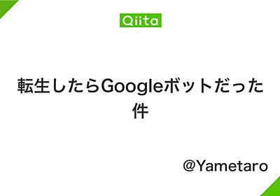 転生したらGoogleボットだった件 - Qiita
