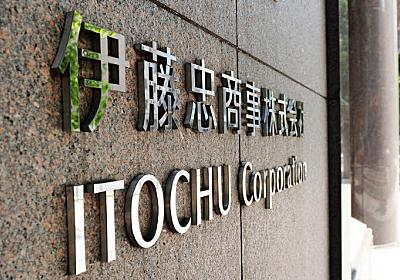 伊藤忠、がん治療を賞与に反映 仕事との両立後押し  :日本経済新聞