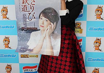 はこだて観光大使の浅田あつこ新曲PR「架け橋に」 - 音楽 : 日刊スポーツ