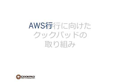 AWS移行に向けたクックパッドの取り組み