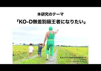 2014年6月29日DDT後楽園ホール大会「スーパーササダンゴマシン 煽りパワポ」