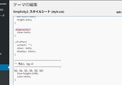 WordPressで見出しh1タグを編集する方法 | うさちゃんねるフロンティア