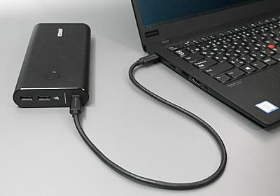 【特集】ノートPCを充電できるUSB PDモバイルバッテリ、失敗しない選び方はこれだ! ~容量10,000mAh以上/最大出力30W以上の6製品を検証 - PC Watch