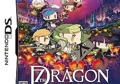 RPG好きの,RPG好きによる,RPG好きのためのRPG。NDS「セブンスドラゴン」を完成させた二人のRPG好き,小玉理恵子氏と新納一哉氏にインタビュー - 4Gamer.net