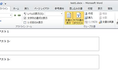 複数のWordファイルを結合する方法: 小粋空間