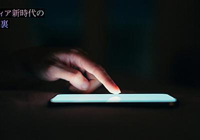 デジタル化が遅れた日本のニュースメディアが「生き残る道」   アメリカは一足先に独自の発展を遂げているが…   クーリエ・ジャポン