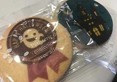 【あなたのハロウィンは...?】特にやることもなくクッキーを食べる(涙) - 鯛も一人はうまからず - 青森ランチ