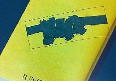 """junkudo-人文 on Twitter: """"【MJ梅田店】「質的」「量的」「理論」と異なる手法に取組む3人+オブザーバーでリレー形式で繋ぐ対談。現場第一線に臨む「職人としての社会学者」だからこそ語ることのできる社会学の現在とこの先の可能性とは?岸政彦・北田暁大・筒井淳也・稲… https://t.co/3Fq85AoeI7"""""""
