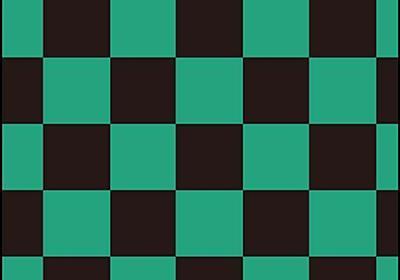 「鬼滅の刃」でおなじみのデザインを集英社が商標出願! - GAME Watch