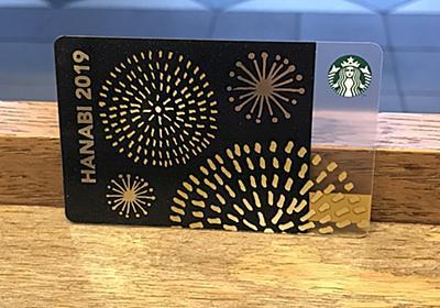 【2019夏限定】スタバの花火デザインカードが高級感があっておしゃれすぎた、、 - 美大生のデザイン系ブログ