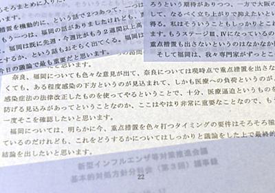 軽視された2週間前の警告 分科会「福岡適用の要件そろっている」|【西日本新聞ニュース】