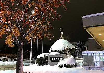 記録的な大雪の札幌!一夜で別世界になりました - みんなたのしくすごせたら