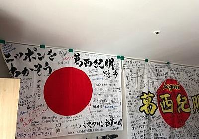平昌ノーマルヒル トレーニング(選考会) | 葛西紀明オフィシャルブログ「Legendはどこまでも!」Powered by Ameba