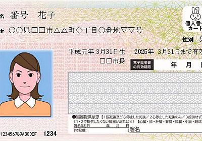 マイナンバーカード、全病院で保険証に 21年3月から  :日本経済新聞