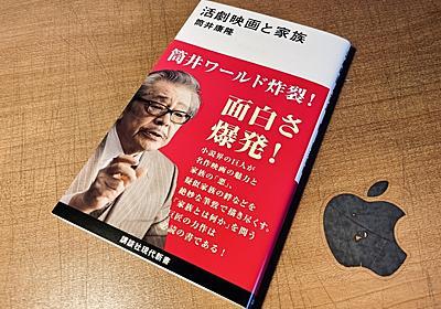 文豪・映画・家族 - 『活劇映画と家族』筒井康隆 - 僕が家を建てる理由はだいたい百個くらいあって