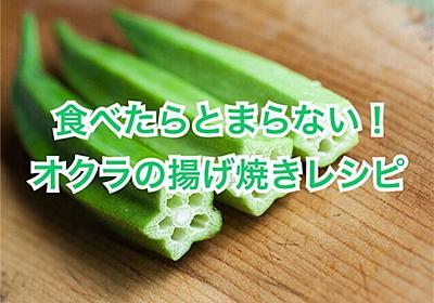 【レシピ】材料3つでできる、食べたら止まらない!オクラの揚げ焼きレシピ - 私の小さい暮らしのごはん