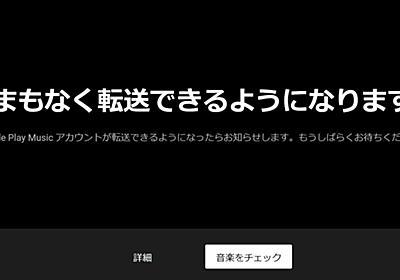 「Google Play Music」いよいよ年内終了 「YouTube Music」への移行ツール提供開始 - ITmedia NEWS