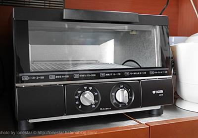 タイガーの「うまパントースター」KAE-G13Nを購入!その名の通り美味しくパンが焼けるオーブントースターです! - HHS