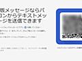 Androidのメッセージ、PCブラウザからSMSの送受信が可能に - Engadget 日本版