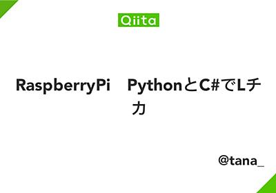 RaspberryPi PythonとC#でLチカ - Qiita