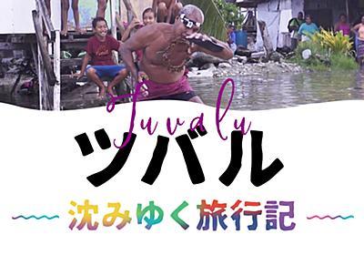 ツバル〜沈みゆく旅行記〜