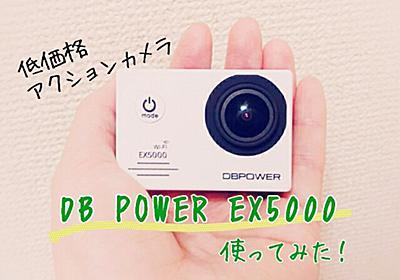 【GoProもどき】約5000円の中華アクションカメラ「DBPOWER」で写真・動画を撮影してみた - 日々のこと