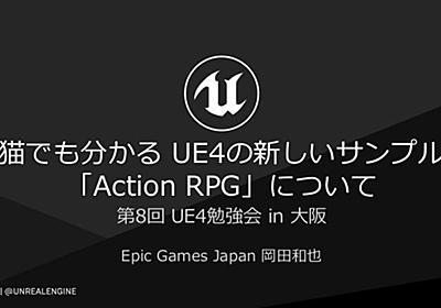 猫でも分かる UE4の新しいサンプル「Action RPG」について