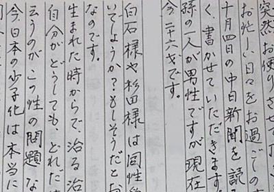 差別発言は「間違っている」。「LGBTに詳しくない」81歳のおばあちゃんは、孫たちのために手紙を書いた | ハフポスト
