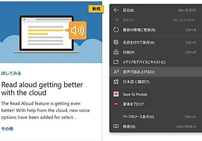 新Edgeの音声読み上げはディープニューラルネットワークによる自然な発声 - 阿久津良和のWindows Weekly Report | マイナビニュース
