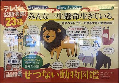 子どもにもお勧め! せつない動物図鑑 | 自然とペットとアラフォー野郎と