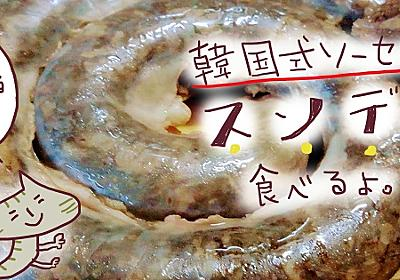 見た目はグロいけど味はやさしい!韓国式ソーセージ「スンデ」を食べるよ。 - 大人女子ヤギネの食レポブログ