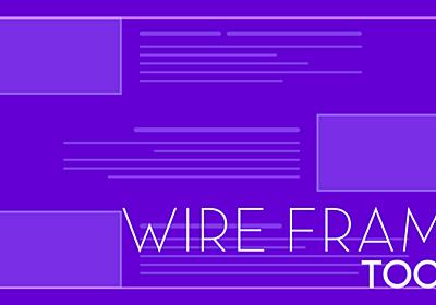 Web制作に超便利なおすすめ無料ワイヤーフレームツール4選 | 東京のWeb制作会社LIG